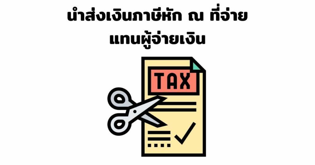 ภาษีเงินได้หัก ณ ที่จ่าย จ่ายแทน